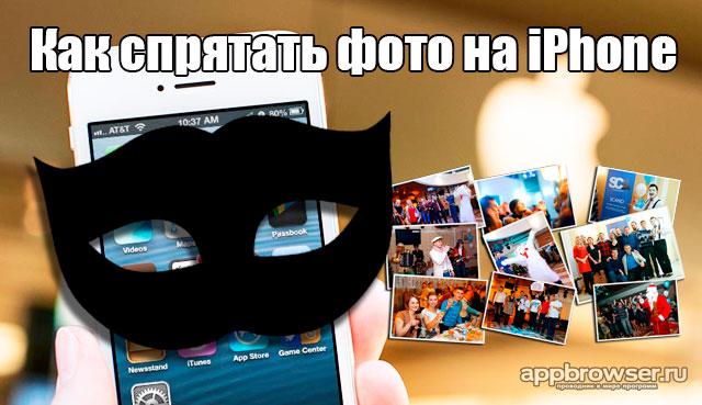 Как спрятать фотографии на iPhone и iPad