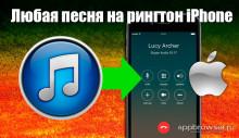 Любая песня на звонок Айфона