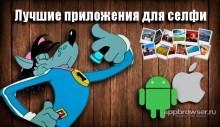 luchshie-prilozheniya-dlya-selfie