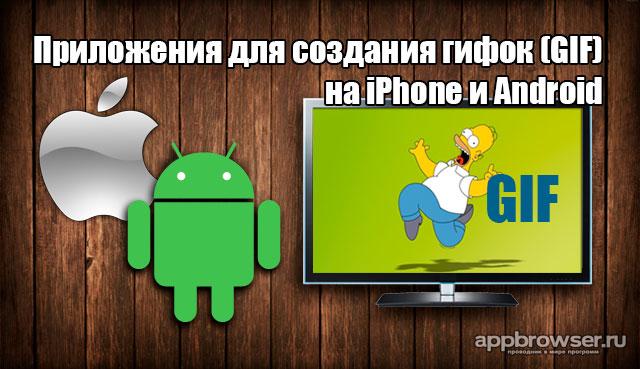 Приложения для создания гифок  на iPhone и Android