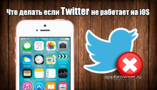 Twitter не работает на вашем iPhone или iPad?