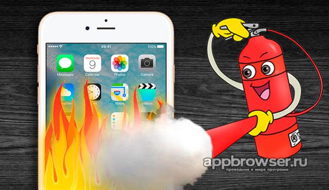 Греется iPhone? Решаем проблему