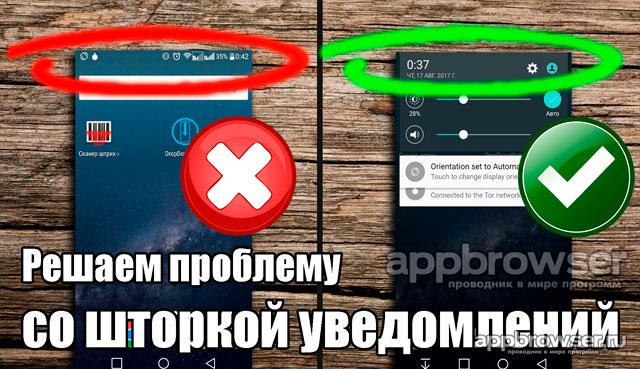 Решаем проблему со шторкой на Андроид