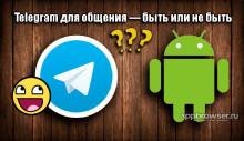 Telegram для общения — быть или не быть