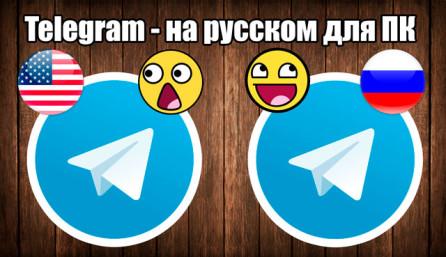 telegram-na-russkom-na-pk