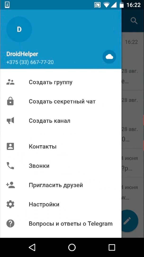 Телеграм руссифицирован
