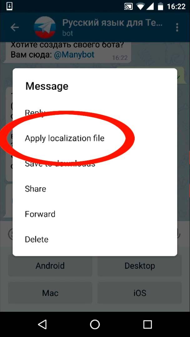 Применение файла локализации