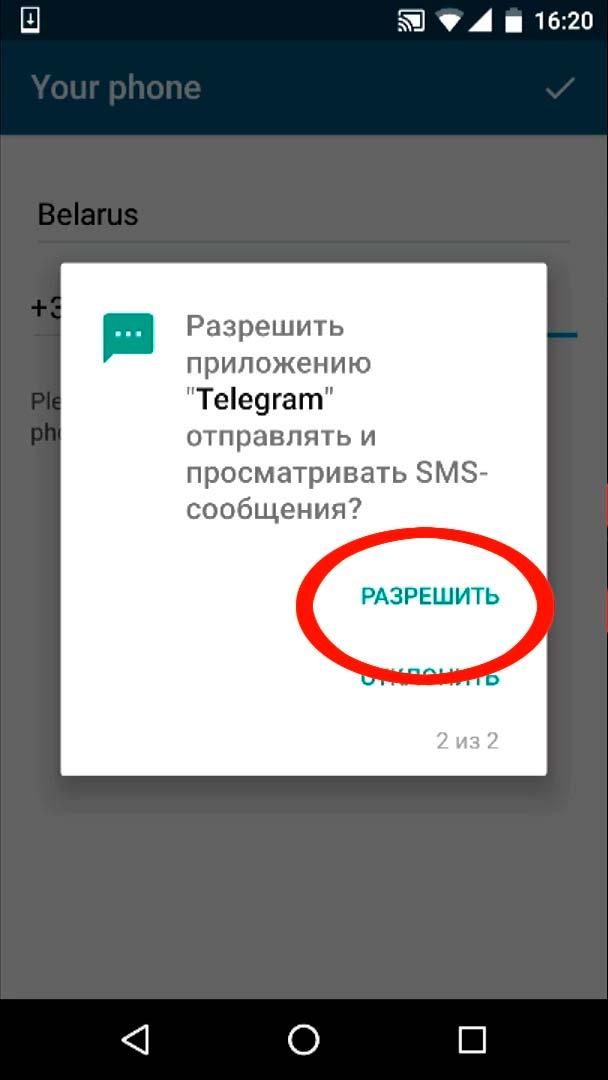 разрешение на прием SMS