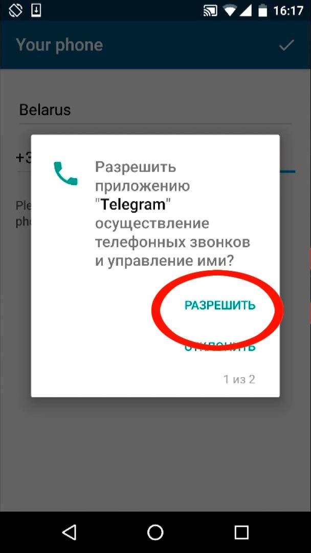 разрешение на прием звонков