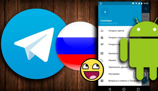 Русский Telegram для Андроид